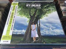 Mavis Hee / 許美靜 - Review 1996-1999精選輯 LP 33⅓rpm