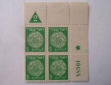 Rare vintage 1948 ISRAEL POSTAGE STAMP block of four DOAR IVRI 5 mils value XLNT