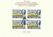 RUSSIA 1955 200th Anniv. Lomonosov Uni: MiniSheet SG MS1913c CV £24