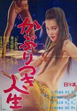 FRONT ROW LIFE FAN THIRSTY Japanese B2 movie poster 1968 PINKY NIKKATSU RARE