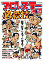 Pro Wrestler Special Move Picture Book Japanese Magazine Extra Issue Wrestling