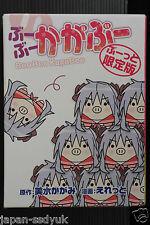 JAPAN Lucky Star Boo Boo Kaga Boo Limited edition 2010 (Book,Figure)