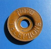 Israel Public Phone Token Asimon 1953 Copper coin Rare