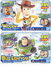 JAPAN BANDAI Figure-Rise TOY STORY 4 Woody /  Buzz Lightyear Model Kit W/ TRACK