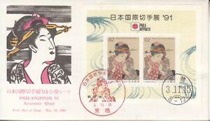 Ukiyoe Kunisada Koshaku Musume Cheeky Girl PhilaNippon'91 SS FDC Japan 1991