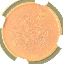1902-1905 CHINA Hupeh 10 Cent Copper Dragon Coin NGC AU 53 BN
