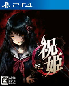 Celebration Princess --Worship -- Sony PS4 Games From Japan Tracking# USED