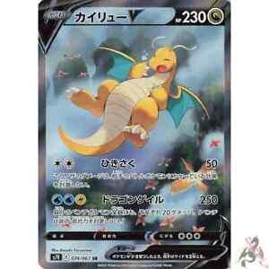 Pokemon Card Japanese - Dragonite V SR (SA) 074/067 S7R - HOLO MINT