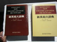 KENKYUSHA'S NEW ENGLISH-JAPANESE DICTIONARY 1960 hardcover slipcover
