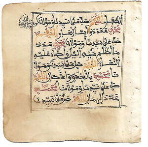 SUFI ISLAMIC MANUSCRIPT DALAYEL KHAYRAT LEAF III:33A
