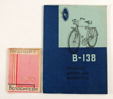 1970s Soviet Russian Vintage men BICYCLE B-138 Manual and Bicycle passport