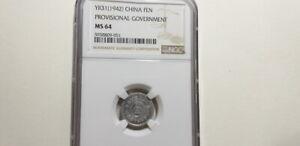China 1941, Provisional Govt. of China Fen, Aluminum, Y-523, NGC MS 64 UNC