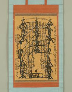 日長 NICHICHO Age 1761 Japanese hanging scroll / Nichiren Mandala Gohonzon W353