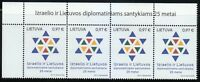 Lithuania 2017 MNH top corner stamps Relations of Lithuania & Israel 25th anniv.