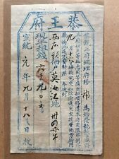 China Empire 1909 Land Duty Tax Revenue, Original.