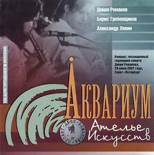Akvarium - Atel'e iskusstv (CD)