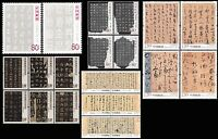China Stamp 2003-3~2011-6 Ancient Chinese Calligraphy 古代书法邮票大全 MNH