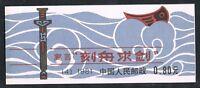 CHINA PRC 1981 booklet 4, complete, VF MNH, Markenheft 4, **