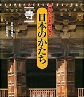Buddhist Temple Design Japanese Architecture Book
