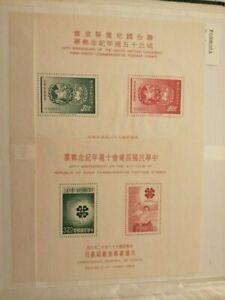 FORMOSA/TAIWAN/CHINA/CINA 15th ANNIVERSARY UNITED NATIONS, MNH
