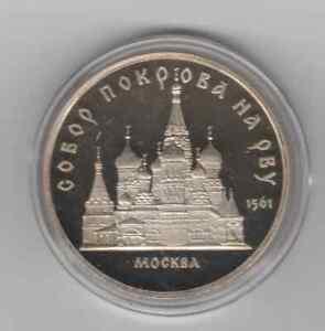 5 Rubel 1989 Russland/UdSSR - Basilius-Kathedrale in Moskau