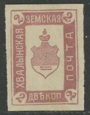 Imperial Russia Zemstvo Khvalynsk dis 2 kop stamp Soloviev#2 Chuchin#2в Mhog