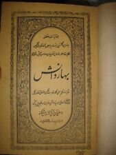 "INDIA RARE - URDU PRINTED BOOK  - PAGES 439 SIZE 10.1/2 "" X 7  """