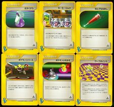 Pokemon Japanese VS 1st Edition Trainer Cards- Set of 12 - MINT