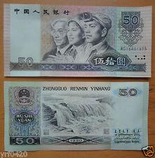 1990 China paper money 50 yuan UNC
