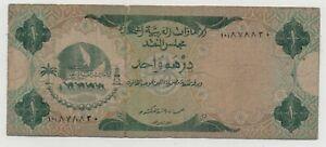 UNITED ARAB EMIRATES 1 DIRHAM 1973 PICK 1 A LOOK SCANS