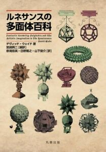 Renaissance Polyhedron Encyclopedia Fantastic Geometry Japanese with Tracking