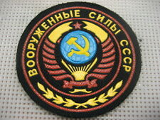 Soviet Army Patch UN- Peacekeeping Observer Officer