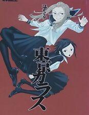 Yusuke Kozaki Color Original Doujinshi Tokyo Karasu RARE