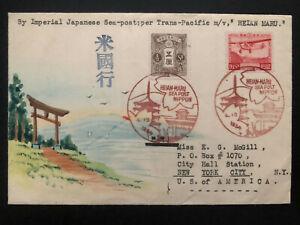 1934 Sea Post Trans Pacific Heian-Maru Japan Karl Lewis Cover To New York USA