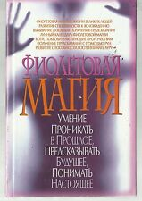 New listing Russian book purple violet magi� practical future telling penetrate into past
