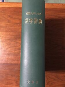 Dictionary of Chinese Characters for Foreigners #310