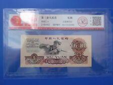 China 3rd series (1960) 5 Yuan 66EPQ (UNC) 评级币 第三套人民币 五元 5元 伍元 (OFFER)
