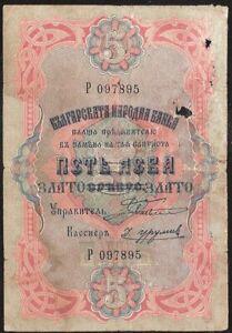 BULGARIA  5 LEVA  ZLATO  (1907)  P:7a  VG