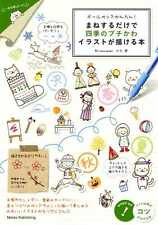 Petit Cute Seasonal Ballpoint Pen Illustration Book - Japanese Craft Book