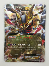 Pokemon Card / Carte Giratina EX Holo 057/081 RR XY7