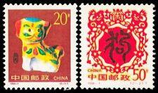 China 1994-1 Zodiac 2nd Series - Dog stamps 2v MNH