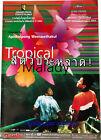 Внешний вид - TROPICAL MALADY original Thai POSTER 2004 CANNES movie Apichatpong Weerasethakul
