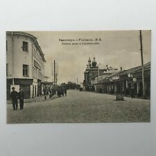 RUSSIA RUSSIAN  PICTURE POSTCARD MAIN STREET IN CITY EARLY 1900s