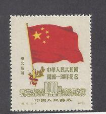 CHINA (PRC) - #1L160 - MNGAI - 1950