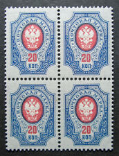 Russia 1904 63 MH/MNH OG Russian Imperial Empire Coat of Arms Block $370.00!!