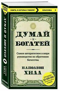Думай и богатей! Napoleon Hill Think and Grow Rich! Наполеон Хилл Paperback RUS
