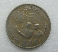 India Coin 50 Paise 1972 Copper - Nickel 25th Anniversary Of Independence 24mm
