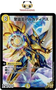 Duel Masters DMPCD01 5/16 VR Alcadeias, Lord of Spirits Japanese Alternate Art
