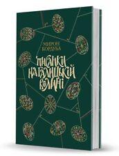 In Ukrainian book - О. Савчук - Писанки на Галицькій Волині - Мирон Кордуба