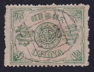 China 1894 Dowager Empress Stamp SG# 22 - Used VF Very Fine................X2666